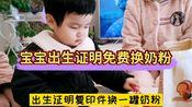 孕婴店里用宝宝的出生证明就可以换一桶奶粉,有什么不好的影响吗