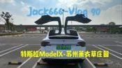 【Jack666-Vlog90】特斯拉Model X-苏州薰衣草庄园