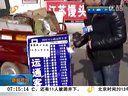 视频: 日照:遭遇假车票  上千学生回家难[早安山东]