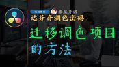 [春星开讲]达芬奇16调色密码1102-迁移调色项目的方法