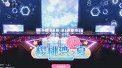 【AKB48】樱桃湾之夏IOS服之酱酱的ヘビーローテーション/无尽旋转 获得发布会