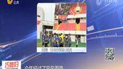 """青岛黄海队2:0击败对手!""""齐鲁德比""""明年再现中超"""