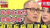 【医师好辣】避开疾病关键地雷!慢性胃炎不治疗,胃变石头满是癌?!