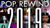 惊喜更新!欧美音乐2019mashup第十三弹2019年的神曲放在一起的奇妙效果 By Flapjack