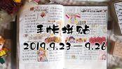 【Kiana手帐拼贴】Hobo手帐拼贴No.10|可爱风和略带轻复古风的两页排版|事后草的燕子印章很惊喜