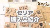 【Seria购物介绍】包含使用便利的印章套装手帐和邮寄物品等等的推荐【百元店新商品】
