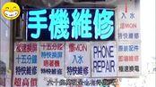 香港人的凄凉生活:先达广场的手机店老板:香港经济多亏内地人帮衬