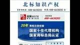 u1u2广州如何办理注册商标
