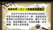 《汉字真有趣》第二课时 李晓旭 襄阳市第一实验小学