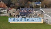 #VLOG003 在弗吉尼亚的三个月