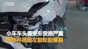 【广东】梅州小车撞毁隔离栏,冲进对向车道,摩托车驾驶员逃过一劫-直击最前线-喜怒哀乐