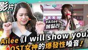 #219 Ailee《I Will Show You》 OST女神的爆发性嗓音! ◆嘎老师 Miss Ga|歌唱教学 学唱歌◆