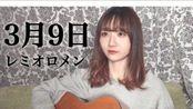 【女性が歌う】3月9日 / レミオロメン (covered by sae)