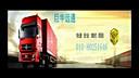 高碑店到黑龙江双鸭山物流公司 搬家公司80251654