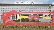 楼堂馆所:贵州省黔南州人大政协办公楼,环境优美,气场强大