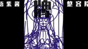 [指绘过程]来整容院看看吗(+ω+`)