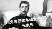 用各地方言朗读本地文学家的代表作 新会话/绍兴话/上海话/湘潭话/长寿话/全椒话