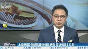 上海新增3例新冠肺炎确诊病例 累计确诊331例