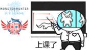 【MHWI】疾梦虫棍考生录像审核+讲解——特斗冰牙龙(通过)