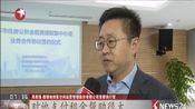 上海:14家企业试点集中办理提取住房公积金支付房租
