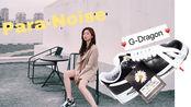 【Mia Lim】上脚实测AF1 PARA-NOISE/GD权志龙 peaceminusone X Nike/ 這是我穿过破得最快的球鞋...