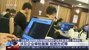 《中华人民共和国台湾同胞投资保护法修正案(草案)》提请审议:涉及企业审批备案 投资方式等