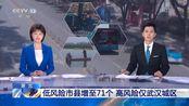 湖北:低风险市县增至71个 高风险仅武汉城区