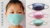 钩针编织,自制口罩,能装过滤片,大人小孩都能戴