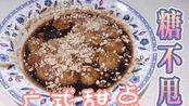 【美食DIY】Vol.25 香甜软糯!好吃到爆的广式甜点 「糖不甩」
