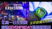 【潮翻南台湾】 SEVENFRIDAY Space KaoHsiung 高雄专卖店 feat. Rocketbyz M3