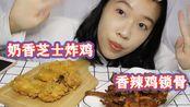 【奶香芝士炸鸡】+【香辣鸡锁骨】 吃播小呜的独食日记准时上线哈 吃的满嘴油!