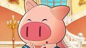 小猪班纳第二季 第15集