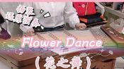 【扬琴】年更up的大型练习曲《Flower Dance》(花之舞)