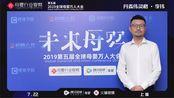 2019全球母婴大会丹麦伟灵格益生菌品牌大中华区总经理李玮