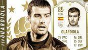 【FIFA】【UT球员测评】【超级巨星交换】 之 瓜迪奥拉 GUARDIOLA 【FIFA20】【生肉】