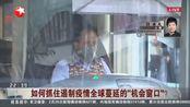 上海医学院副院长 吴凡:世界各国可针对各自实际情况 提高应对能力