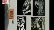 MS013木刻版画 [小学美术]—在线播放—优酷网,视频高清在线观看