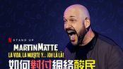 |单口喜剧|马丁·马特:生生死死我的天|Martin Matte: La vie, la mort... eh la la..!|英语中字|NETFLIX