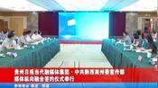 贵州日报当代融媒体 黔西南州委宣传部 媒体纵向融合签约仪式举行