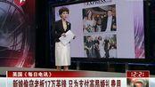 视频:新娘偷窃老板17万英镑 只为付婚礼费用