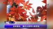 吉林敦化: 国庆长假带火新景区