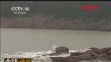 [视频]中国首个无居民海岛使用权证书在浙江颁发