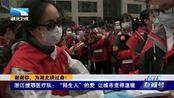 """浙江援鄂医疗队:""""陌生人""""的爱让城市变得温暖"""