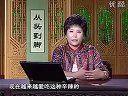 视频: 《从头到脚说健康》04 (高血压 中风)