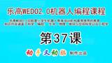 第37课.扫地机器 乐高WeDo2.0 Lego机器人编程教学 Steam教育