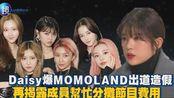【搬运】前成员爆MOMOLAND出道也造假、并让成员分摊节目制作费