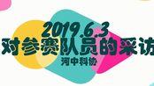 2019年中小学生电脑制作活动-选手赛后访谈【陆河县河田中学科普协会】