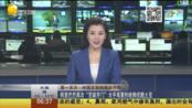 """第一关注:中国互联网最大并购——阿里巴巴再次""""芝麻开门""""大手笔要约收购优酷土豆"""