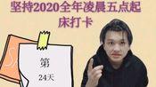 猪肉败给了口罩,2020虽然很不美丽,但是一切都会过去,中国加油!