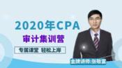 2020CPA|2020注册会计师|2020注会·审计1+3+5【张敬富】